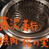 藤沢善行、安くてうまい『焼肉 松の実』の牛タンが絶品すぎ!!