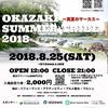 【告知】今年もやるよ! みらおと! OKAZAKI Summer Tribe2018!