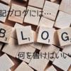 【雑記ブログ】の【ネタ】に困ったときは【経験談】を書こう。
