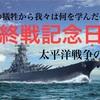 【終戦記念日】太平洋戦争の真実。多くの犠牲から我々は何を学んだのか?