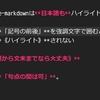 AtomのMarkdownシンタックスハイライトが日本語文に適用されない問題
