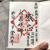 親切な若い修行中のお坊さん「常圓寺」(東京都新宿区)