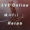 EVE Online 俺のFIT [ヘロン(Heron)]