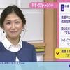 「ニュースチェック11」1月23日(月)放送分の感想