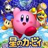 #484 『飛べ!星のカービィ』(安藤浩和/星のカービィ Wii/Wii)