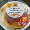 【新発売】ファミマ 4種チーズのブリュレチーズケーキ【レビュー】