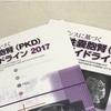 PKDガイドライン2017について