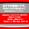 第375回【おすすめ音楽ビデオ!】Nulbarich(ナルバリッチ)(日本)のMVが、今日見るべき!1本です。「見せない」美学、大事です。見えないと見たくなるもんね…から「アイドルMV」が照射する「ロックMVのフォーマット」のハナシ!な、毎日22:30更新のブログです。