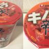 日本限定!「辛ラーメン キムチ カップ」|韓国インスタントラーメン