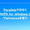 【MacでWindows】ParallelsからさくらのVPS for Windows Serverに移行しました