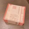 殿堂入りのお皿たち その393【キタヤ 六人衆さん の あわゆきもち】