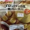 ヤマザキ メロンパンの皮焼いちゃいました。 キャラメル風味クルミ入り  食べてみました