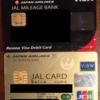 2017年 JGC修行に暗雲 カード発行の失敗に注意