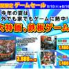 【神セール】ゲオお盆休み2016年は1480円以下ゲームソフト3本以上お買い上げで半額!!【8月10~16日】