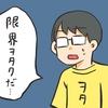 ヲタクだけどVLOGはじめました!【スニーカー/旅行/アクティビティ/VLOG】