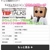 【告知】4/13(木)kaku-butsu様の『F.U.O風俗セミナー』に登壇します。という話。