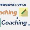 【指導者】育成の現場でティーチングとコーチングを使い分ける方法