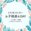 3/5はお子様連れDAY!