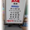 ★ ASA豊洲様より看板のご注文 ★