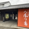 【温泉】 和歌山県 かつらぎ温泉 八風の湯