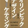 『オリンピックVS便乗商法』と合わせて読みたい『オリンピック・デザイン・マーケティング』