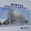 福井駅前再開発2019.5の様子ー熊谷組福井本店建替えなどー
