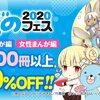 【ebookjapan】竹書房 ぼのフェス2020開催。50%OFFに加えて、金曜なら最大30%還元、土日なら15%OFFが併用可能!