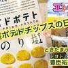 湖池屋ポテトチップスの日っ!! 8月23日っ!! ときたまラジオ♬♬