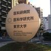 学食巡り 195食目 東京大学 医科学研究所