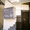 【オススメ5店】青葉・宮城野・若林(宮城)にあるうどんが人気のお店