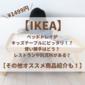 【IKEA】ベッドトレイがキッズテーブルにピッタリ!?使い勝手はどう?レストランや託児所もある?オススメ商品も!