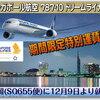 シンガポール航空 787-10 福岡就航 激安バーゲン 期間限定超特価!エコノミー~ビジネスクラスまで。 2019年 修行用 海外発券ベースにも狙い目!獲得マイル 獲得PPは?!