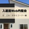 【注文住宅】入居前Web内覧会④ LDK・タタミコーナー【インカムハウス】