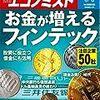 ほぼ日刊Fintechニュース 2017/06/01