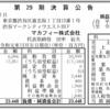 マカフィー株式会社 第29期決算公告