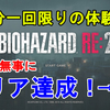 【バイオハザード RE2】1 Shot Demo体験版 初見で一気に攻略完了!無事にクリアしました!【Resident Evil 2 Remake/ホラー】