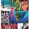 「靖国化」していた摩文仁の丘と、それから、沖縄料理が不味いと言われた時代について -多田治『沖縄イメージを旅する』を読む-