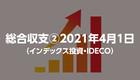 総合収支②2021年4月1日・〈インデックス投資・IDECO)