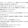 湘南学園中学校高等学校 訪問レポート No.4(2020年10月28日)