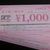 SFPダイニング(3198)の株主優待
