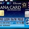 ソラチカカードとは?ANAマイルがじゃんじゃん貯まるクレジットカードです