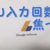 Googleアドセンスの住所確認のPINコード入力で残り入力回数と表示されて焦った話