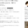 きもい!nihongo1000の評判でコンサル生が中井忍という奴を発見した( ;´Д`)