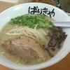 豚骨ラーメン からの ビタミンサプリ【ネイチャーメイドマルチビタミン ミネラル】