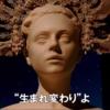 【映画評】ジュピター