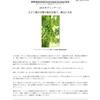 『2018収穫情報その2☆ボジョレワイン委員会その1:2018年7月7日』