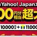 1年に一度の大チャンス!Yahoo!Japanカードは「いい買い物の日」に発行でポイント最大還元!21,000ポイントもらっちゃおう☆