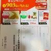 タカノフーズ すごい納豆 すごい納豆生活キャンペーン 9/3〆