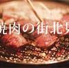 岡山の焼肉屋さんなら[ マンボ ] かな!