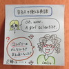【BBAの使える英語】常に心にユーモアを~科学の世界で生きる女の一言